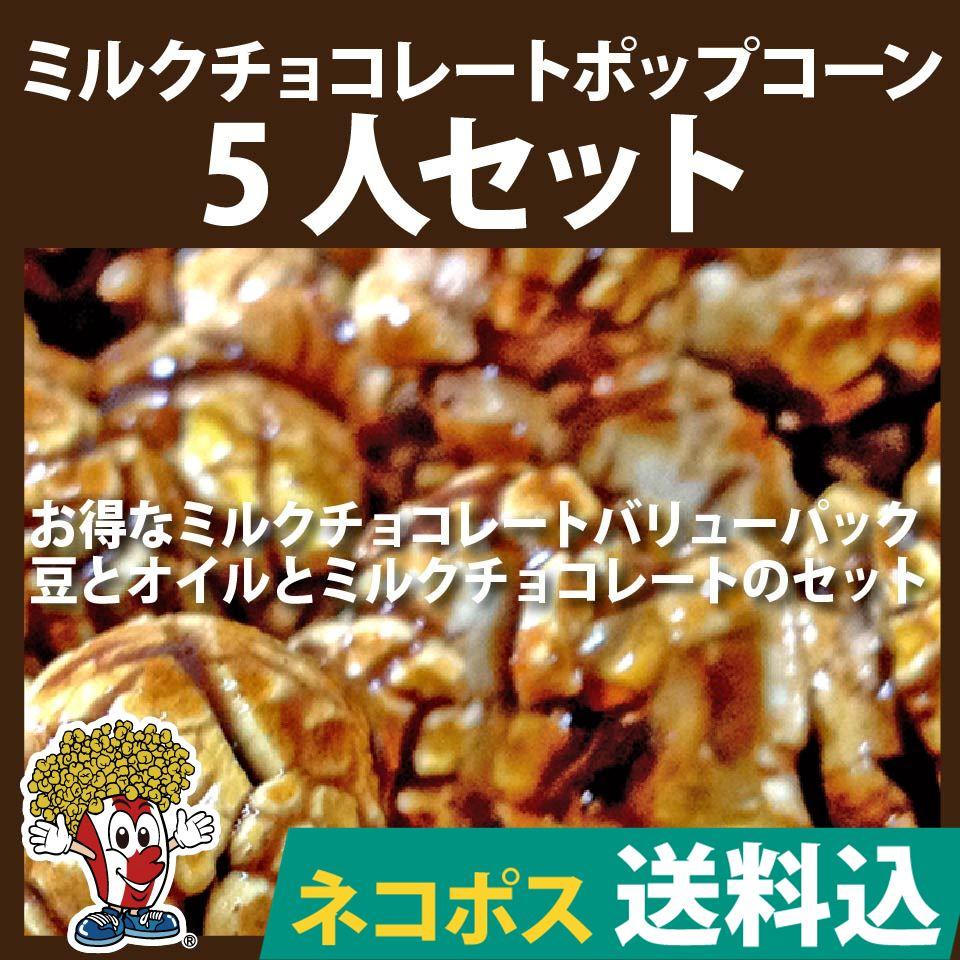 ネコポス送料込 ミルクチョコレートポップコーン5人セット
