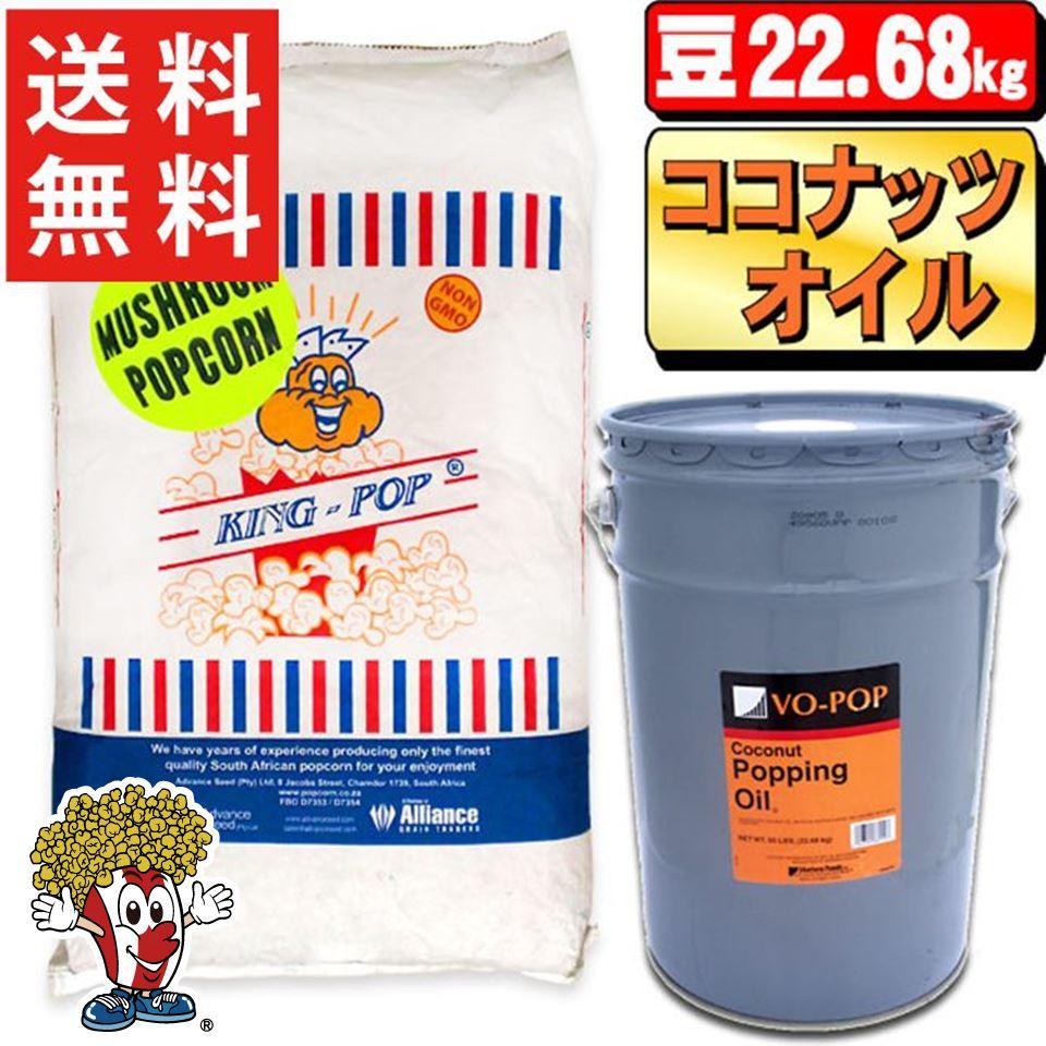送料無料 KINGマッシュルーム豆22.68kg + ココナッツオイル22.7kg ( バター風味orバター風味なし ) セット