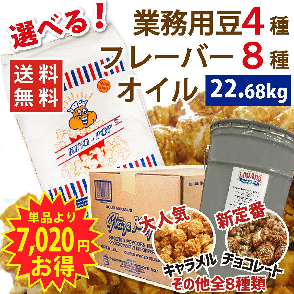 送料無料 KINGマッシュルーム豆22.68kg + キャラメルフレーバーorカラフルフレーバー22.7kg + ココナッツオイル22.7kgセット