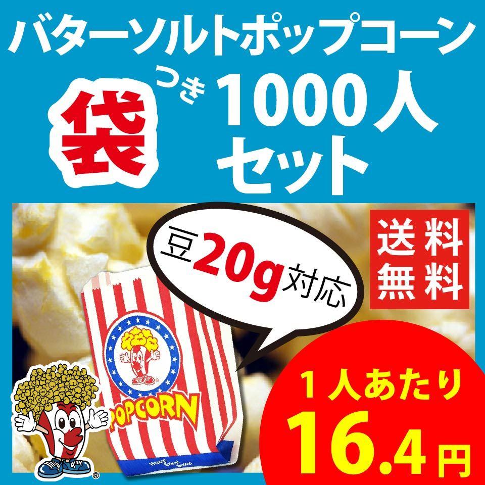 送料無料 ポップコーン袋付 バターソルトポップコーン 1000人セット