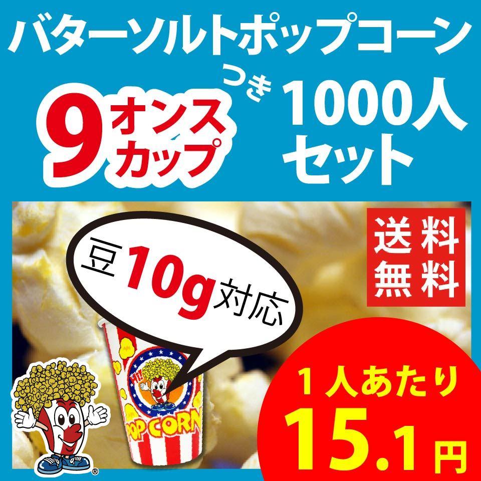 送料無料 バターソルトポップコーン1000人セット 9オンスポップコーンカップ付 ( 豆10g対応 )