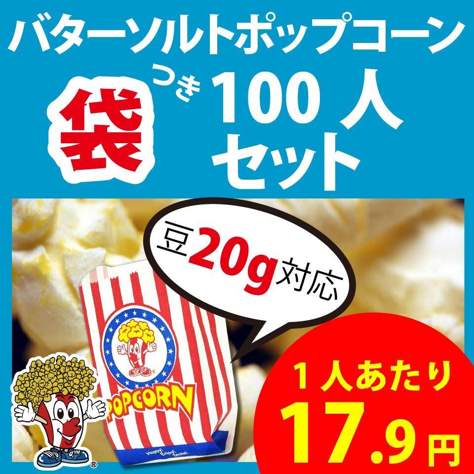 ポップコーン袋付 バターソルトポップコーン 100人セット