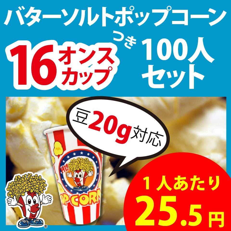 バターソルトポップコーン100人セット 16オンスポップコーンカップ付 ( 豆20g対応 )