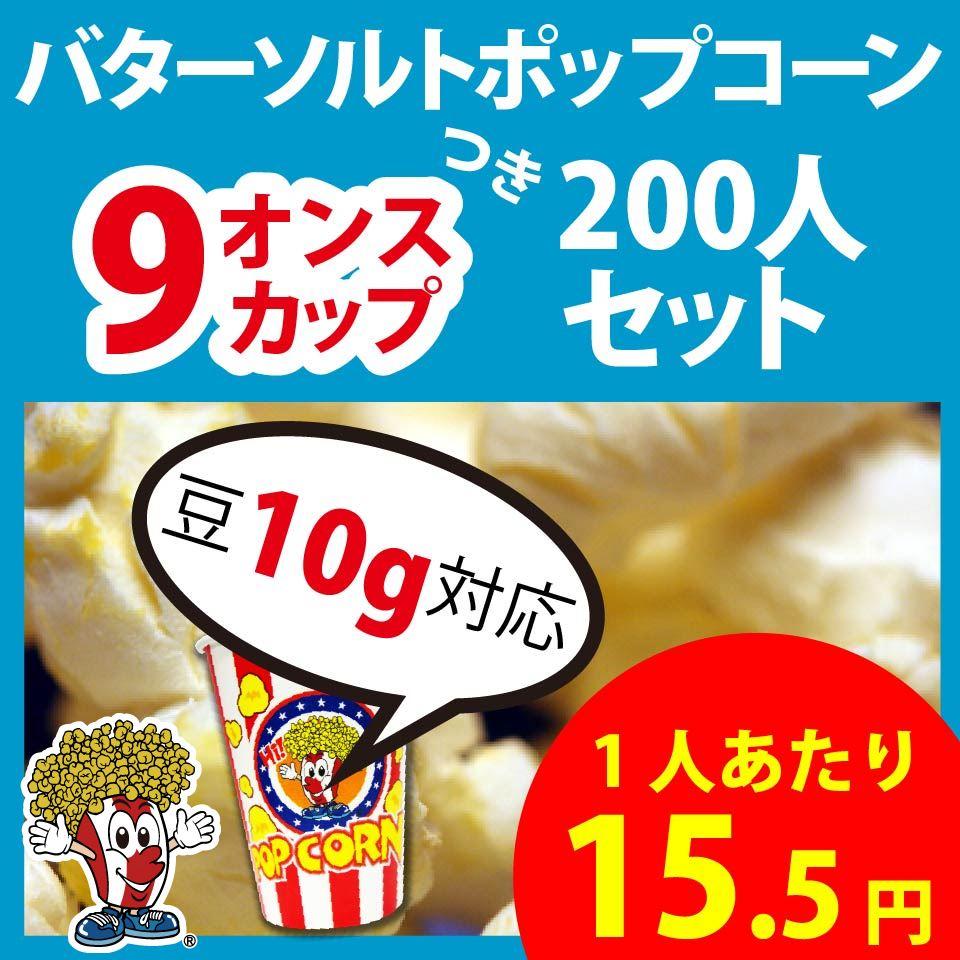 バターソルトポップコーン200人セット 9オンスポップコーンカップ付 ( 豆10g対応 )