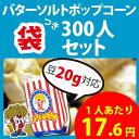 ポップコーン袋付 バターソルトポップコーン 300人セット