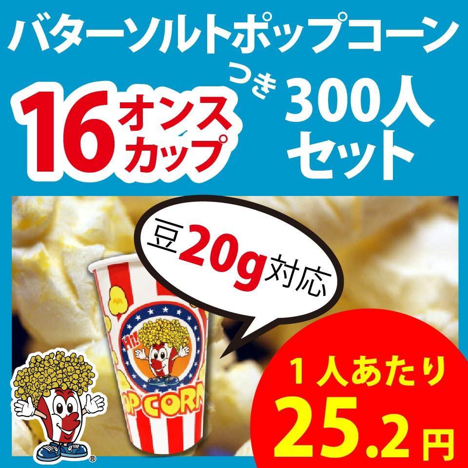 バターソルトポップコーン300人セット 16オンスポップコーンカップ付 ( 豆20g対応 )