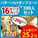 バターソルトポップコーン300人セット 16オンスポップコーンカップ付 (豆20g対応)[ポップコーン イベント フレーバ…