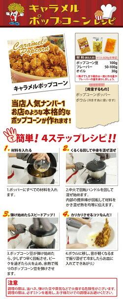 ポップコーンレシピ