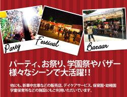 パーティ、お祭り、学園祭やバザー様々なシーンで大活躍!!