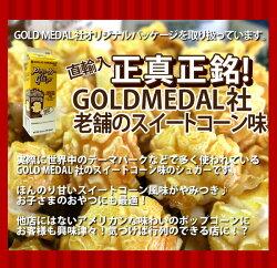GOLDMEDAL社製老舗のスイートコーン