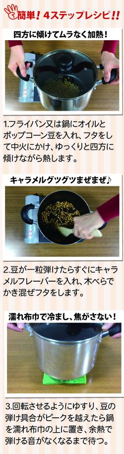 キャラメルレシピ鍋2