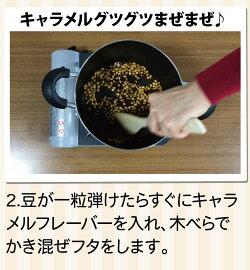キャラメルレシピ鍋5