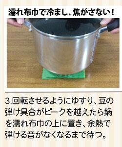 キャラメルレシピ鍋6