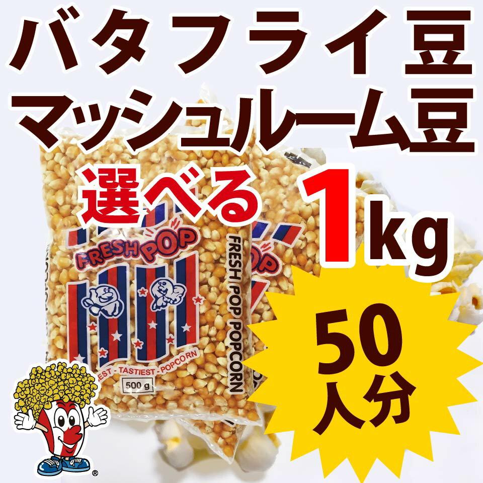 ポップコーン豆バタフライタイプ 1kg ( 500g×2袋 ) ( 約50人分 ) ポップちゃん