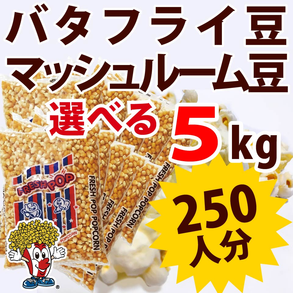 ポップコーン豆 5kg バタフライ or マッシュルーム タイプ (500g×10袋)(約250人分)
