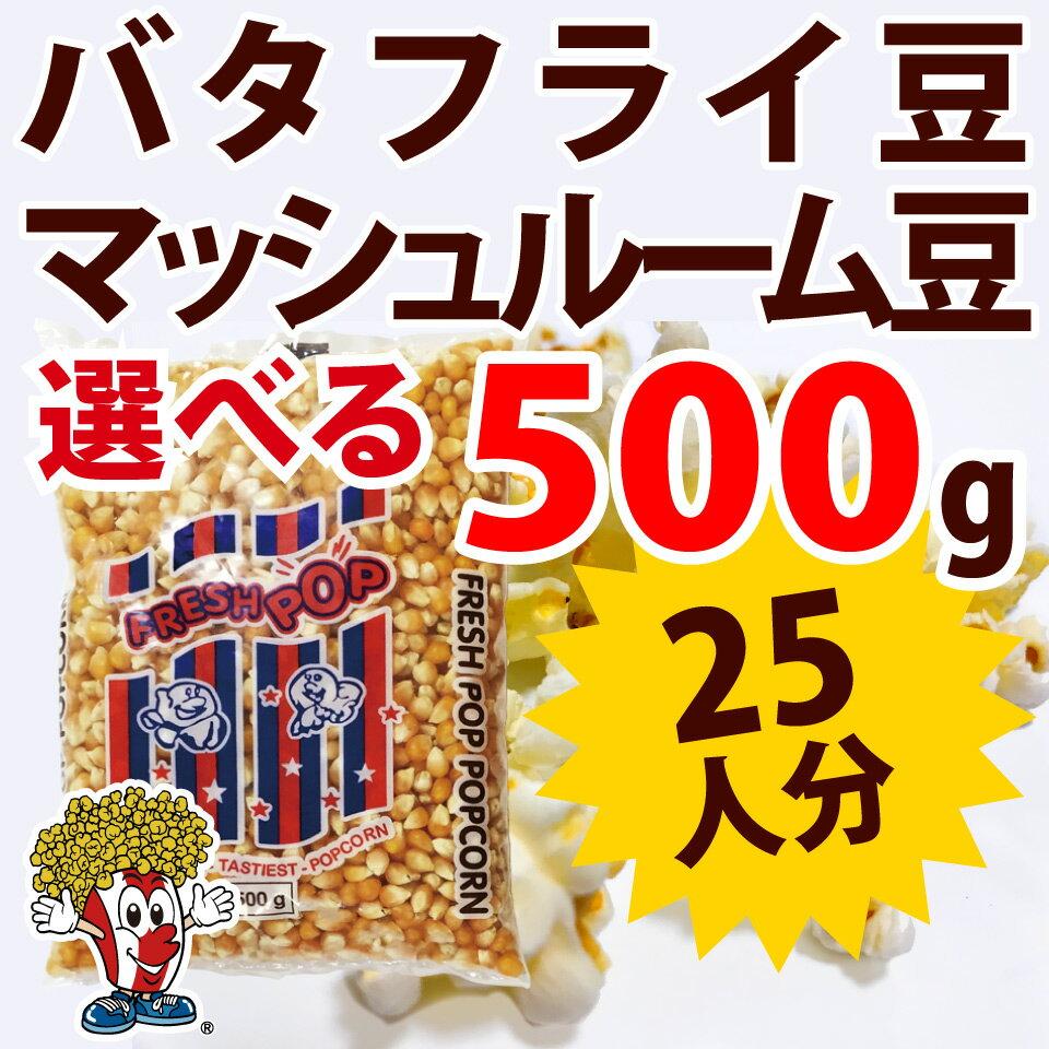 ポップコーン豆 500g バタフライ or マッシュルーム ( 約25人分 ) ポップちゃん