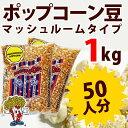 ポップコーン豆マッシュルームタイプ 1kg ( 500g×2袋 ) ( 約50人分 ) ポップちゃん