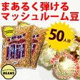 マッシュルームポップコーン豆1kg(KING)