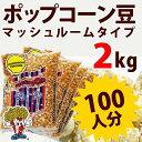 ポップコーン豆マッシュルームタイプ 2kg (500g×4袋)( 約100人分 )