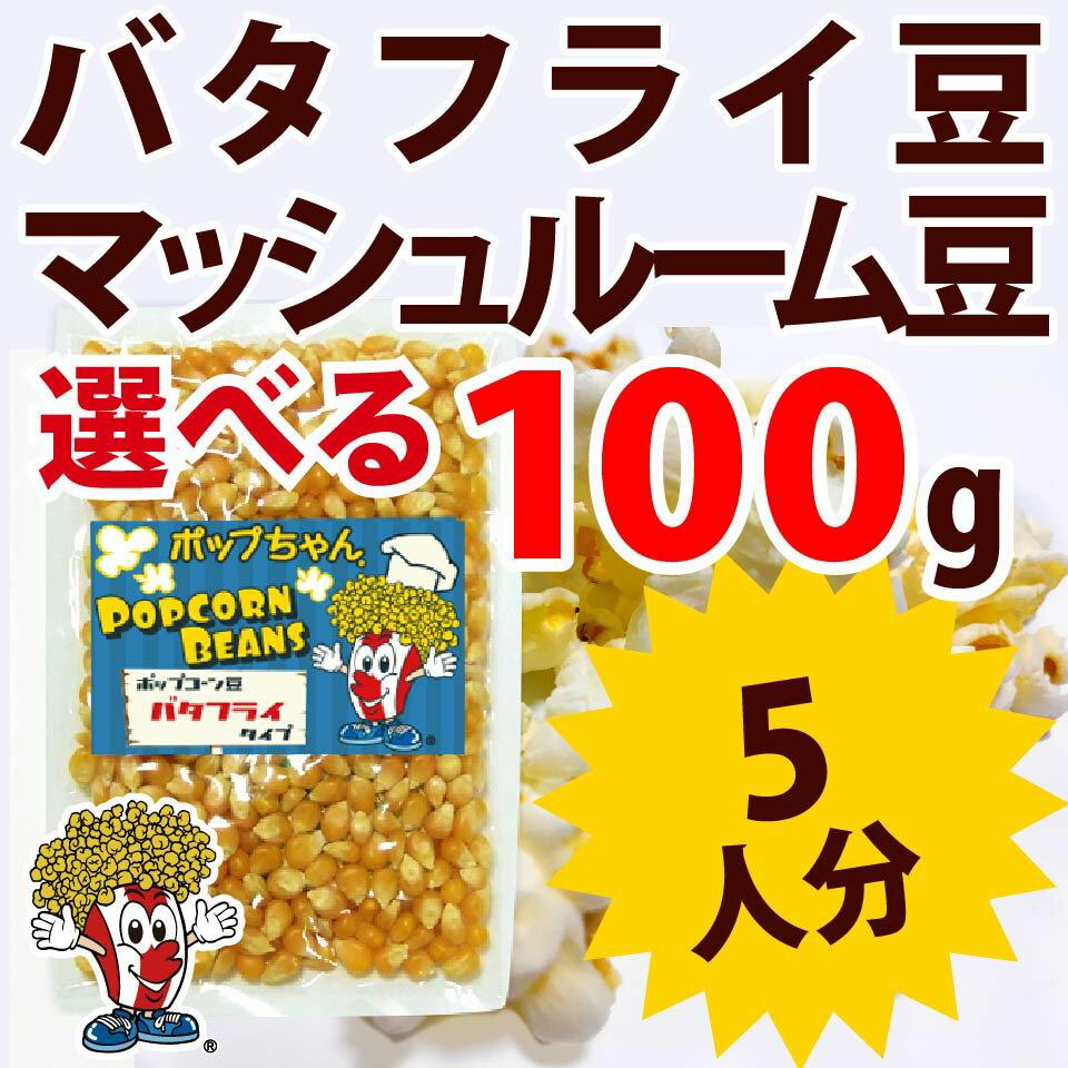 ポップコーン豆 100g バタフライ or マッシュルーム タイプ ( 約5人分 ) ポップちゃん