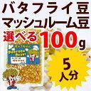 ポップコーン豆バタフライタイプ 100g ( 約5人分 ) ポップちゃん