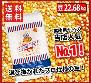 「【全国送料無料】ポップコーン豆バタフライタイプ 22.68kg ( 約1130人分 ) 【KING】」を楽天で購入