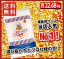 【全国送料無料】ポップコーン豆バタフライタイプ 22.68kg ( 約1130人分 ) 【KING】