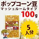 ポップコーン豆マッシュルームタイプ 100g ( 約5人分 ) ポップちゃん