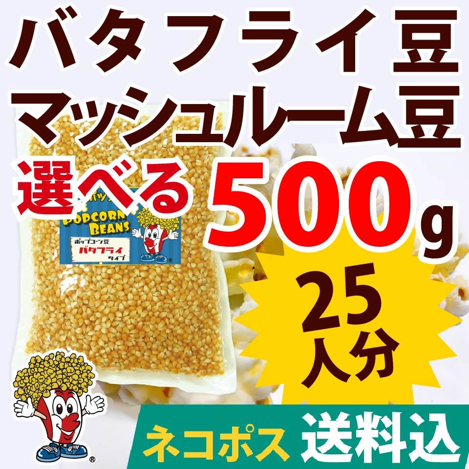 ネコポス送料込 ポップコーン豆バタフライタイプ 500g ( 約25人分 ) ポップちゃん