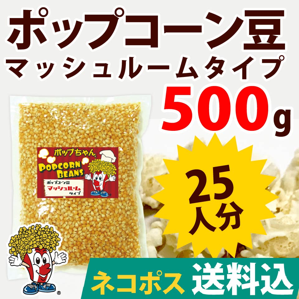 ネコポス送料込 ポップコーン豆マッシュルームタイプ 500g ( 約25人分 ) 全国送料無料 ポップちゃん