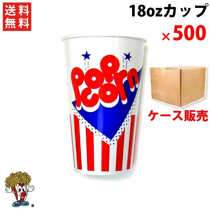 送料無料 丸ポップコーンカップ 18オンス ( 545ml ) 500個 ( 1ケース )