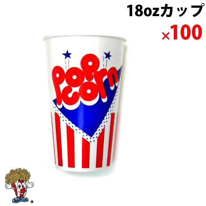 丸ポップコーンカップ 18オンス ( 545ml ) 100個