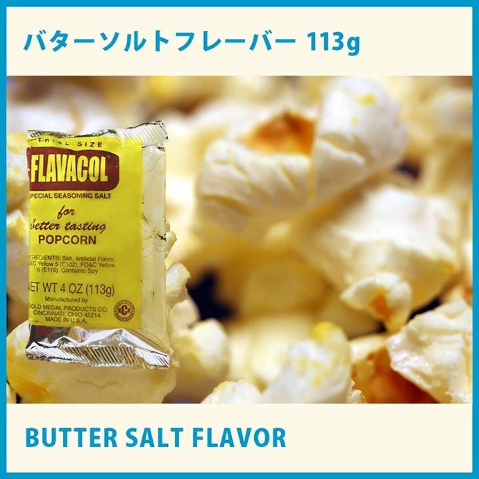 バターソルト フレーバー 113g 調味塩 FLAVACOL