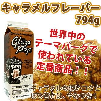 牛奶糖滋味(牛奶糖砂糖)794g老铺子GOLD MEDAL [牛奶糖爆米花滋味砂糖调料素材调味交易大减价点心大套房推荐促销]