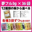 夢フル 3g×36袋 12種類から選べる