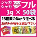 夢フル 3g×50袋 選べる12種[ポップコーン イベント フレーバー 学園祭 ポップコーン豆 夢フル キャラメルポップ…