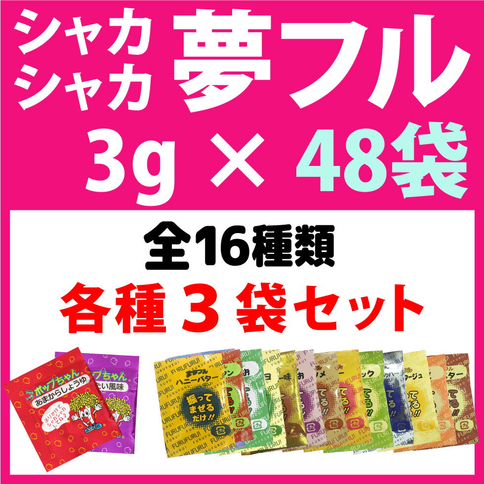 シャカシャカ 夢フル 3g×56袋 14種×4袋ずつ