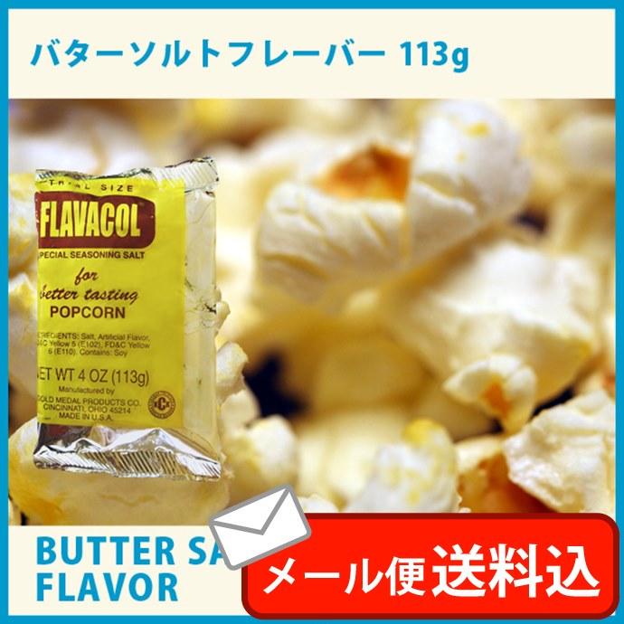 ネコポス 送料込 バターソルト フレーバー 113g 調味塩 FLAVACOL