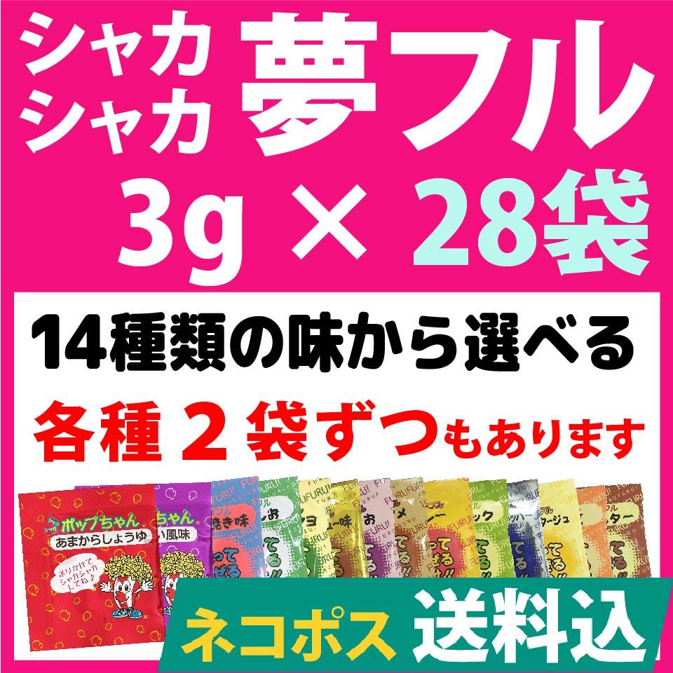 ネコポス送料込 シャカシャカ 夢フル 3g×28袋 14種類から選べる