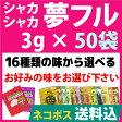 【メール便送料込】夢フルポップコーン調味料3g×50袋セット