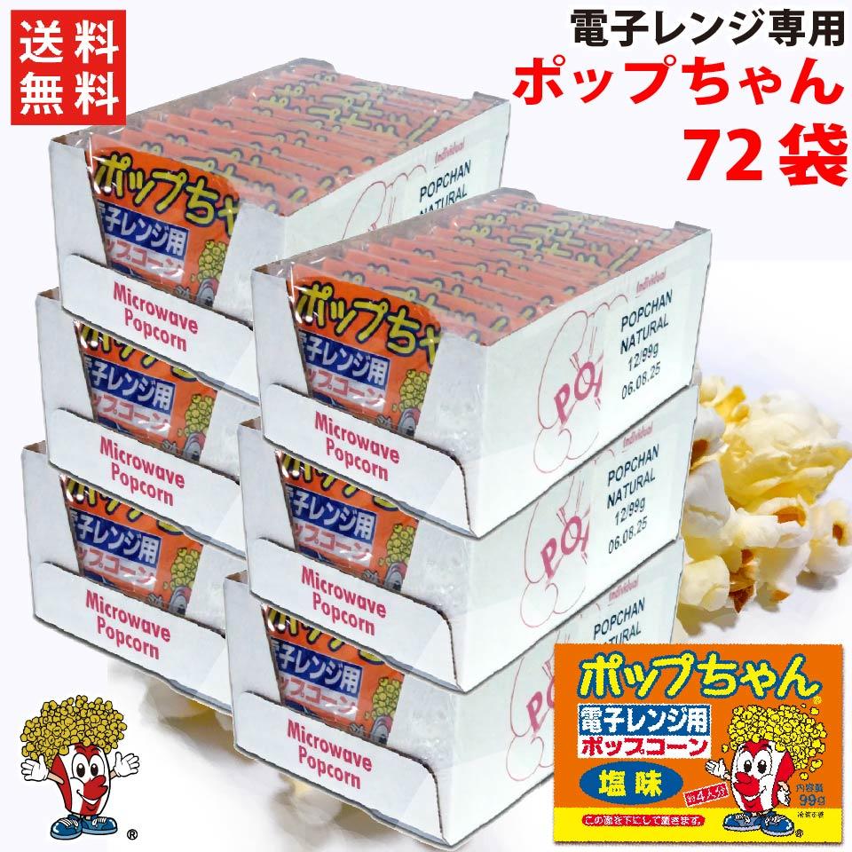 送料無料 電子レンジポップコーン 塩味 72袋 ( 1ケース ) ( 合計約288人分 ) ポップちゃん