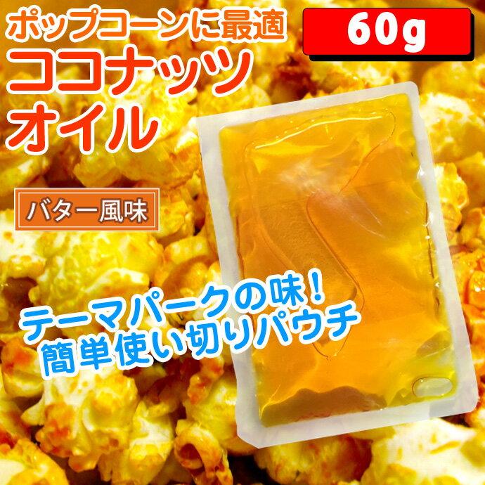 ココナッツオイル 60g ( 黄 バター風味 ) ポップちゃん