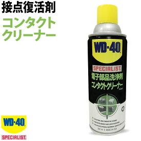 WD-40 SPECIALIST コンタクトクリーナー 接点復活剤 360ml