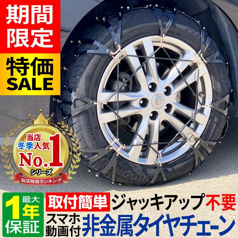 タイヤチェーン 非金属 2019NEWモデル 高性能 スノーチェーン スタッドレスタイヤ 【あす楽】
