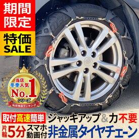 タイヤチェーン 非金属 BIGFOOT FAST 非金属タイヤチェーン スノーチェーン 取付動画付き 【あす楽】