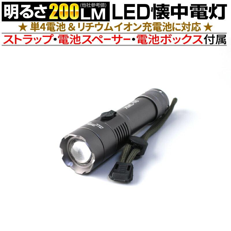 【送料無料】 強力 LED 懐中電灯 fl-s034 シルバー 2200ルーメン