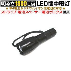 【クーポンで3000円OFF】 強力 LED 懐中電灯 fl-s035 ブラック 1800ルーメン【送料無料】