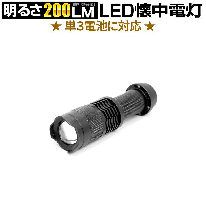 【送料無料】 強力 LED 懐中電灯 fl-s037 ブラック 200ルーメン