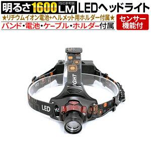【セット品】 強力 LED ヘッドライト fl-sh023 センサー機能 1600ルーメン 3モード切替 スライドズーム機能 【あす楽】