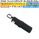 【クーポンで3000円OFF】 モノを守る ライフジャケット 釣り モノフロート MONOFLOAT 自動膨張式 浮力体 カラビナ付 …